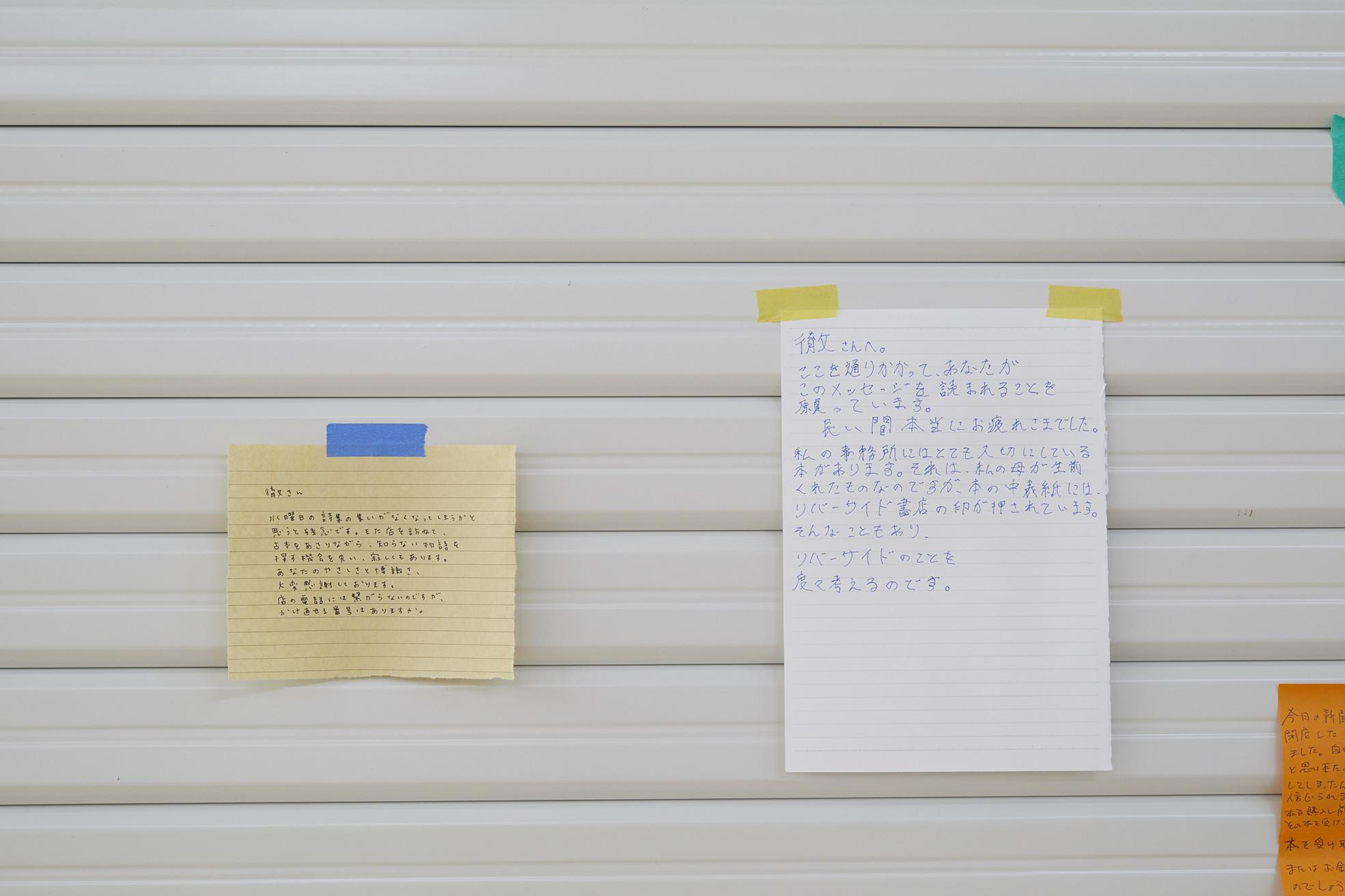 Elisa Caldana, Shutterstreet (Tokyo), detail, 2019